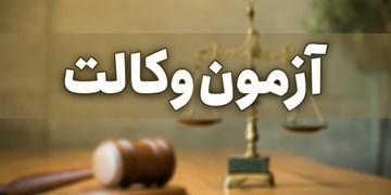 اضافه شدن درس حقوق اساسی به مواد امتحانی آزمون وکالت