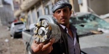 بمبهای خوشهای ائتلاف سعودی؛ مصیبت دائمی مردم یمن