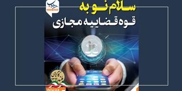 سلام نو به قوه قضاییه مجازی