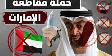موج ضد اماراتی در میان کاربران عربستانی