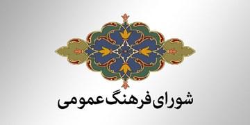 محورهای ۱۴گانه شورای فرهنگ عمومی قشم تعیین شد