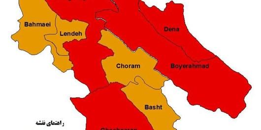 بویراحمد و دنا قرمز شدند/ تغییر رنگ شهرستانهای کهگیلویه و بویراحمد