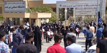 اعتراض ادامهدار دانشجویان و اساتید دانشگاه صنعتی بیرجند به یک طرح غیرکارشناسی