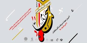 فراخوان کنگره بینالمللی امام سجاد(ع) منتشر شد/ ۳۱ مرداد آخرین مهلت ارسال آثار