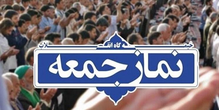 نمازجمعه تهران به امامت حجتالاسلام حاج علیاکبری در دانشگاه تهران برگزار میشود