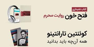 انتشار ۳ اثر شهید اوینی در آستانه سالروز شهادتش توسط نشر واحه