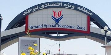 سرمایهگذاری ۷۷۱ میلیاردی در منطقه ویژه اقتصادی خراسانجنوبی
