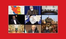 فارس۲۴| از جزئیات تعطیلی مشاغل تا مذاکرات وین