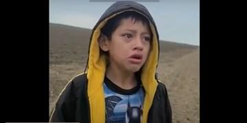 انتشار فیلمی از یک کودک پناهجوی رها شده در مرز آمریکا