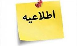 اطلاعیه شماره ۱۰۹ ستاد استانی مقابله با کرونا/تغییر ساعت فعالیت اصناف در یزد