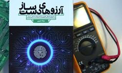 هفتانه کتاب- ۱۳۶| شرکت دانش بنیان خود را تأسیس کنید