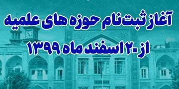 آغاز نامنویسی در حوزه علمیه فارس