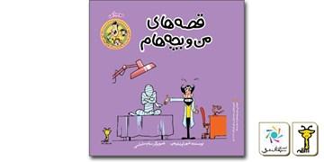 اثر جدید شهرام شفیعی در بازار کتاب کودک