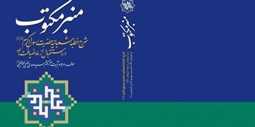 «منبر مکتوب» وقف حرم امام رضا (ع) شد