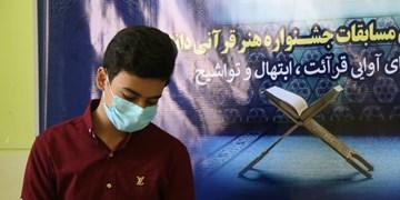 برگزاری مرحله حضوری جشنواره هنر قرآنی دانش در یزد