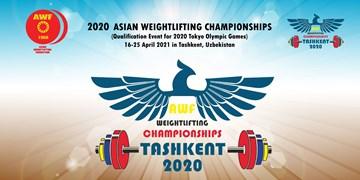 قهرمانی وزنهبرداری بزرگسالان آسیا  برنامه کامل زمانبندی مسابقات اعلام شد