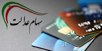 ۱۰ مرحله دریافت کارت اعتباری سهام عدالت