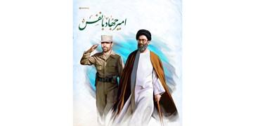 انتشار پوستر «امیر جهاد با نفس»