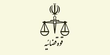 قوه قضاییه دستگاه برتر ساماندهی اسناد و مدارک کشور شد