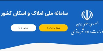 شیوه خوداظهاری در سامانه ملی املاک و اسکان +فیلم