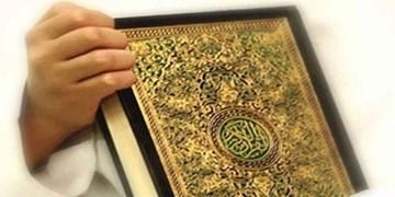 امید به زندگی در لابه لای سختیهای روزگار/ وقتی قرآن روشنیبخش زندگی میشود