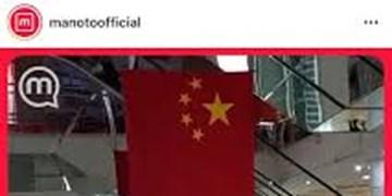 واقعیت در ماجرای نصب پرچم چین در یکی از بازارهای مشهد چیست؟