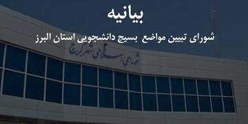 بیانیه دانشجویان البرز در خصوص تلاش عده ای برای تایید صلاحیت افراد مساله دار