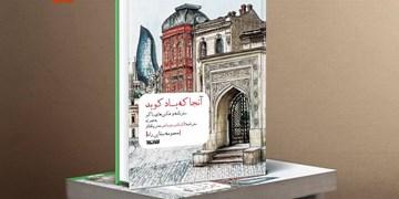 سفرنامهای از باکو منتشر شد