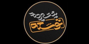 واکاوی کارنامه جریان توسعه در ایران در برنامه «پشت پرده توسعه»