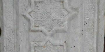 انتقال سنگ مزار وزیر شاه تهماسب صفوی به «موزه وقف» همدان