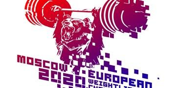 رقابتهای وزنهبرداری اروپا| قهرمانی بلغارستان در مردان و روسیه در بخش بانوان / تالاخادزه قویترین شد