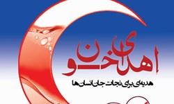 اهداکنندگان خون در ساعات شبانه جریمه نمیشوند/ ساعت فعالیت مراکز اهدای خون خراسان رضوی در ماه  رمضان