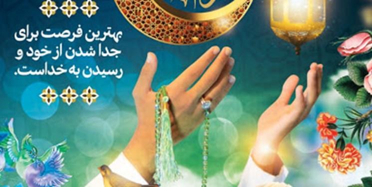 ماه رمضان، فرصتی برای امیدآفرینی و حل مشکلات مردم/ راهاندازی پویش «مهرواره محله همدل»