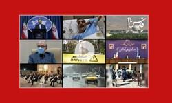 فارس۲۴| از اخبار حادثه نطنز تا پروتکلهای کرونایی ماه رمضان