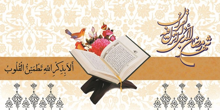 برپایی محافل قرآنی در ماه رمضان با حضور قاریان کشورهای اسلامی