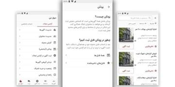«زونکن» نام سرویس جدید سایت دیوار در بخش املاک