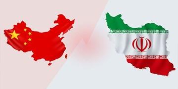 بررسی سند همکاری ایران و چین و مسائل مرتبط با مناطق آزاد در نشستی سهجانبه