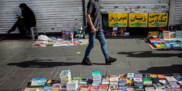 کرکره کتابفروشیها پایین آمد، بساط دستفروشان گستردهتر شد+فیلم و عکس