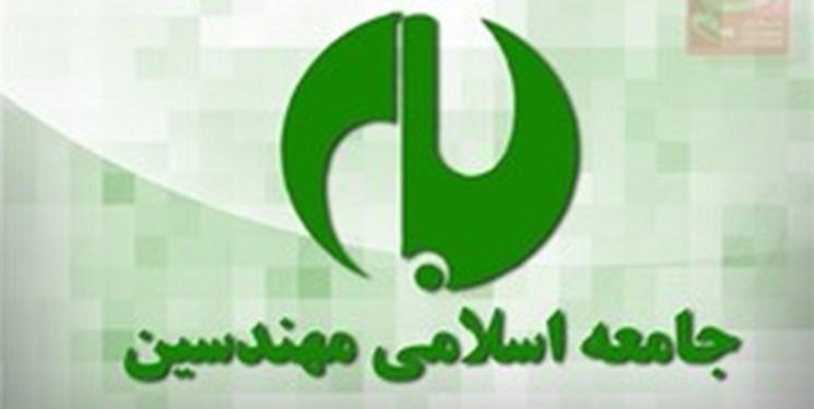 جامعه اسلامی مهندسین: میخواهند ناامیدی را از دستگاه اجرایی به انتخابات بکشانند