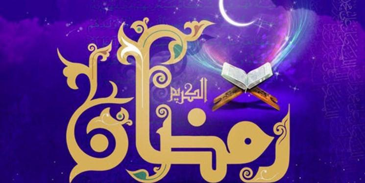 گزیده فرمایشات رهبر انقلاب درباره ماه رمضان در «بهشت گمشده»+فیلم