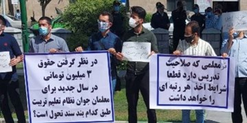 تجمع جمعی از معلمان در اعتراض به وضعیت حقوق خود و اجرای ناعادلانه رتبه بندی