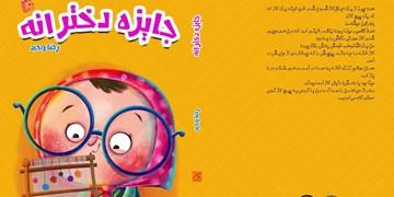 «جایزه دخترانه» برای نوجوانان خواندنی شد