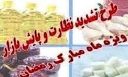 فارس من  اجرای طرح نظارت و بازرسی بازار در ماه مبارک رمضان