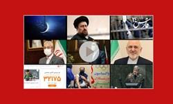فارس۲۴| ازآغاز غنی سازی 60 درصد تا واکنش به شکایت نمایندگان از روحانی