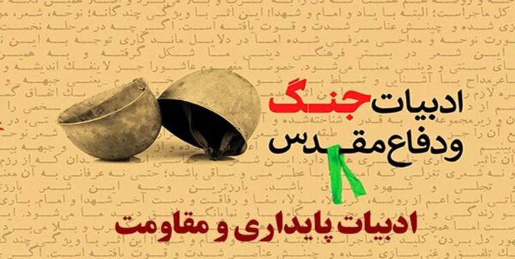قهرمانهای دفاع مقدس خوزستان نسبت به سایر استانها کمتر معرفی شدند