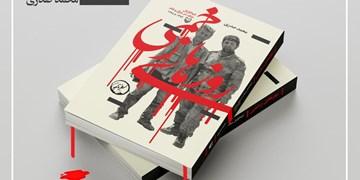 انتشار «روزهای زخمی»؛ شبه گزارش جنگ عراق و شام