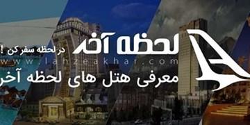 معرفی بهترین هتل های قشم در سایت لحظه آخر