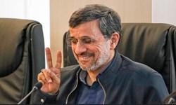 داوری: احمدی نژاد برای مصونیت از کرونا واکسن فایزر تزریق کرده است