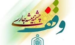 درآمد2.2 میلیارد تومانی  موقوفات زنجان