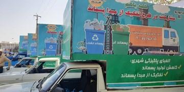 طرح تفکیک پسماند از مبدا در بوشهر/ زباله خشک بدهید، اقلام بهداشتی بگیرید
